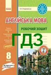 ГДЗ Зошит Англійська мова 8 клас Ходаковська