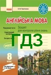 ГДЗ Зошит контроль Англійська мова 8 клас Павліченко