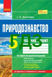 ГДЗ Зошит Природознавство 5 клас Демічева