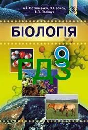 Біологія 9 клас Остапченко ГДЗ