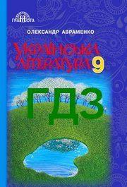 Українська література 9 клас Авраменко ГДЗ