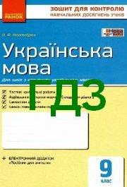 Зошит Українська мова 9 клас Жовтобрюх
