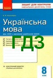 Зошит Українська мова 8 клас Жовтобрюх