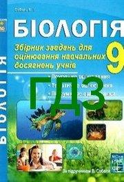 Збірник Біологія 9 клас Соболь