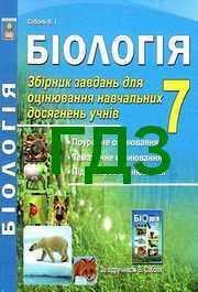 Збірник Біологія 7 клас Соболь