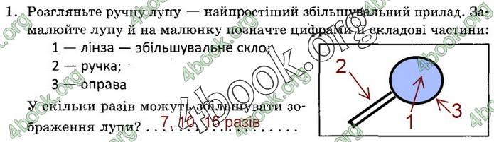 Зошит Природознавство 5 клас Демічева (Ярошенко)