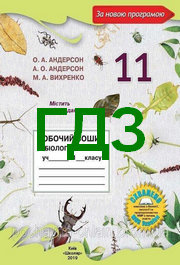 Зошит Біологія 11 клас Андерсон 2019. ГДЗ