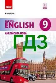 Англійська мова 9 клас Буренко. ГДЗ