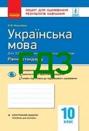Зошит Українська мова 10 клас Жовтобрюх. ГДЗ