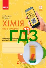 Зошит Хімія 11 клас Григорович