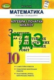 Зошит Математика (алгебра) 10 клас Істер. ГДЗ