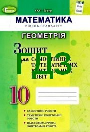 Зошит геометрія 10 клас Істер. ГДЗ
