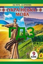 Українська мова 9 клас Голуб. ГДЗ