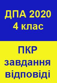 ДПА (ПКР) 4 клас 2020 - ВіІДПОВІДІ