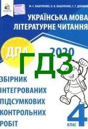 Українська мова 4 клас ДПА 2020 Вашуленко. ГДЗ
