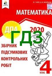 Відповіді Математика 4 клас ДПА 2020 Бевз. ГДЗ, решебник до збірника контрольних