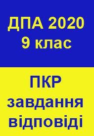 ДПА 9 класс 2020 ВІДПОВІДІ