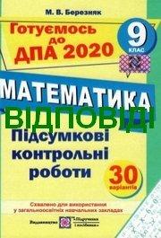 Відповіді Математика 9 клас ДПА 2020 Березняк. ГДЗ, решебник до збірника контрольних ПіП