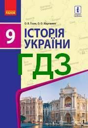 ГДЗ Історія України 9 клас Гісем. Відповіді до підручника, решебник к учебнику