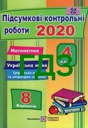 Математика, Українська мова 4 клас Корчевська ДПА 2020. ГДЗ