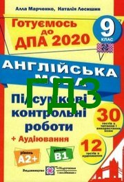 ДПА Англійська мова 9 клас Марченко 2020. Відповіді