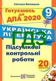 Українська література 9 клас Витвицька ДПА 2020. Відповіді