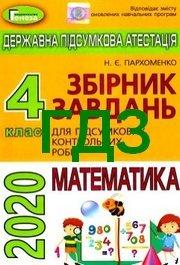ДПА Математика 4 клас Пархоменко 2020