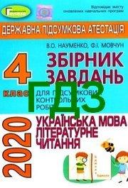 ДПА Українська мова 4 клас Науменко 2020