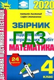 ДПА Математика 4 клас Листопад 2020