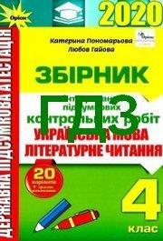 ДПА Українська мова 4 клас Пономарьова 2020