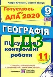 Географія 9 клас Кузишин ДПА 2020. Відповіді