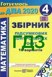 Збірник Математика 4 клас Корчевська ДПА 2020. Відповіді