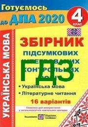 Збірник Українська мова 4 клас Сапун ДПА 2020. Відповіді