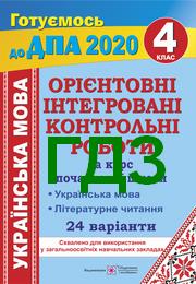 Орієнтовні контрольні Українська мова 4 клас Савчук ДПА 2020. Відповіді