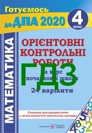 Орієнтовні контрольні Математика 4 клас Корчевська ДПА 2020. Відповіді