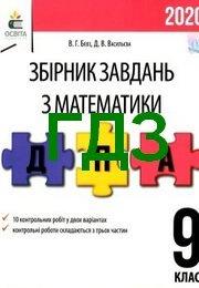 Збірник Математика 9 клас Бевз ДПА 2020. Відповіді