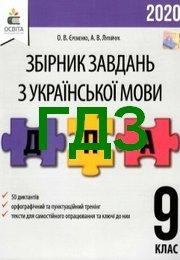 Відповіді ДПА Українська мова 9 клас Єременко 2020. Решебнік до збірника завдань (ГДЗ) та диктантів