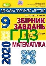 Збірник Математика 9 клас Істер ДПА 2020. Відповіді