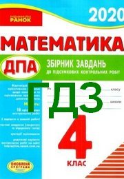 Математика 4 клас Шевченко ДПА 2020 (Укр.) Відповіді