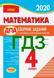 Математика 4 клаcс Шевченко ДПА 2020 (Рус.) Ответы