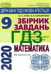 Збірник Математика 9 клас Істер ДПА 2020 зелений