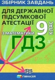 Збірник Математика 9 клас Мерзляк ДПА 2020