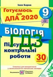 Біологія 9 клас Барна ДПА 2020. Відповіді