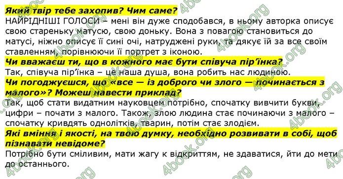 Літературне читання 4 клас Савченко. ГДЗ