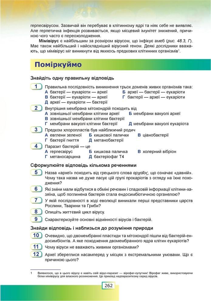 Біологія 9 клас Шаламов