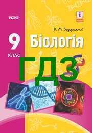 Біологія 9 клас Задорожний 2017. ГДЗ