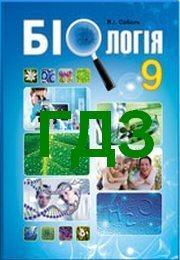 Біологія 9 клас Соболь. ГДЗ