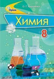 Учебник Химия 8 класс Ярошенко 2016. Скачать на русском на телефон