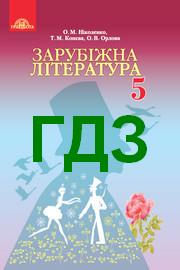 Зарубіжна література 5 клас Ніколенко 2018. ГДЗ