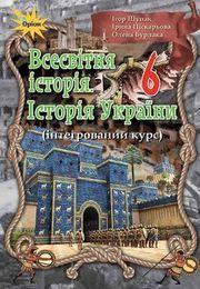 Всесвітня історія. Історія України 6 клас Щупак 2019